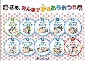 手洗い指導ミニポスター|ヤガミ 商品検索システム